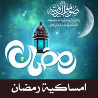 مواقيت الافطار و الامساك و الصلاة لمدينة تولوز - رمضان 2018 imsak iftar touleuse france