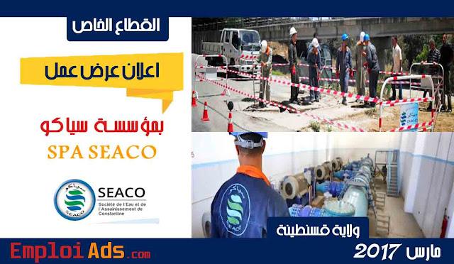 اعلان عرض عمل بمؤسسة سياكو SPA SEACO ولاية قسنطينة مارس 2017