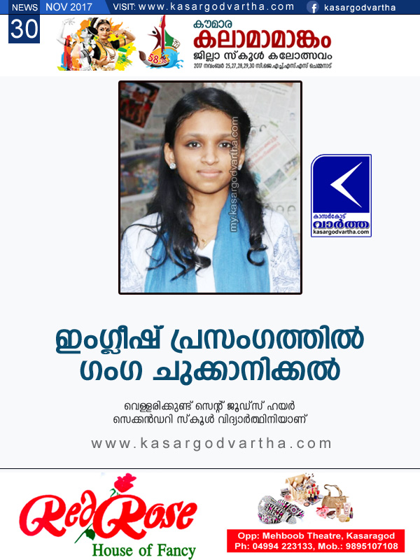 Kalolsavam, Kerala, News, Ganga got first prize in English Speech