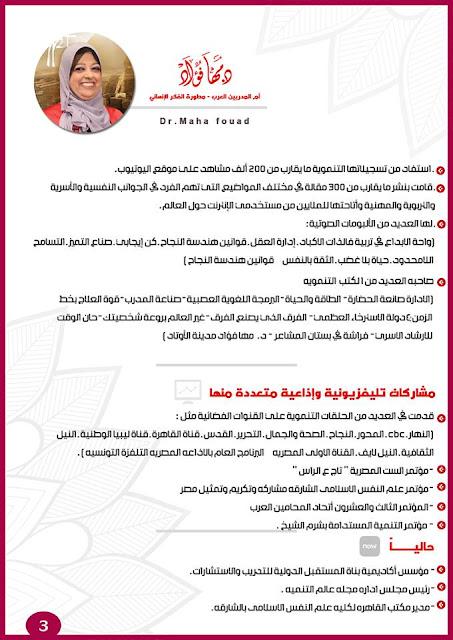د.مها فؤاد , عن اكاديمية بناة المستقبل الدولية
