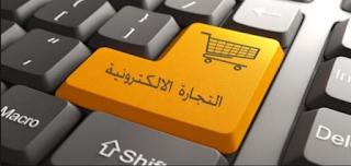 تحميل كتاب اساسيات التجارة الالكترونية Pdf