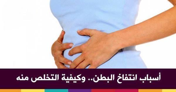 الأسباب الرئيسية لانتفاخ البطن مع بعض الحلول البسيطة