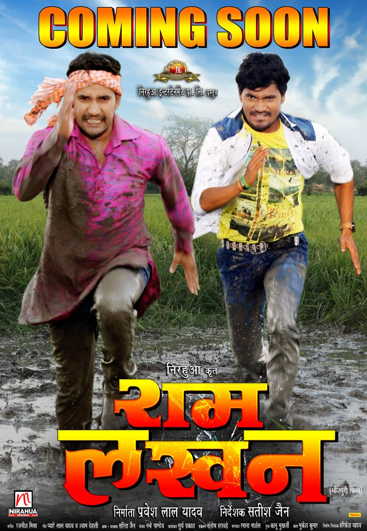 Dinesh Lal Yadav, Pravesh Lal Yadav, Amrapali Dubey, Subhi Sharma 2016 New Upcoming bhojpuri movie 'Ram Lakhan' shooting, photo, song name, poster, Trailer, actress, Nirahuaa Entertainment new film name Ram Lakhan