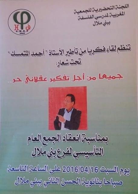 أساتذة الفلسفة ببني ملال يؤسسون فرعهم المحلي للجمعية المغربية لمدرسي الفلسفة