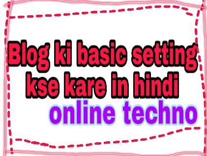Blog ki basic setting kse kare in hindi