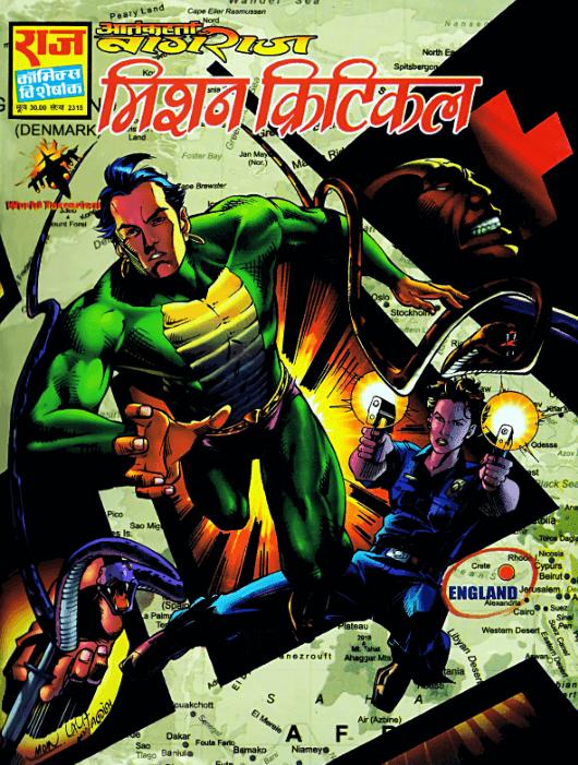 मिशन क्रिटिकल : नागराज कॉमिक पीडीऍफ़ पुस्तक   Mission Critical : Nagraj Comics Book In Hindi