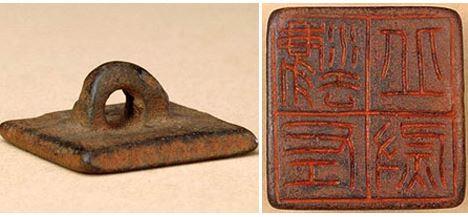ancient china seal