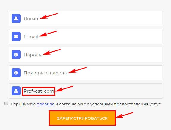Регистрация в Quick Point 2