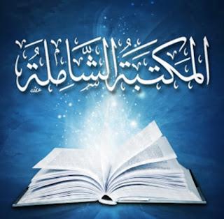 Maktabah Syamilah, Aplikasi Baca Kitab di Android