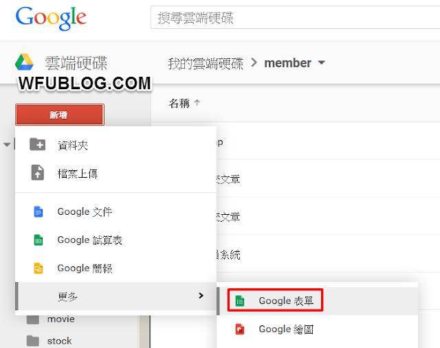 google-form-1
