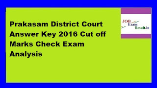 Prakasam District Court Answer Key 2016 Cut off Marks Check Exam Analysis