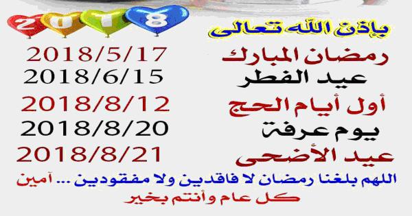 موعد أول يوم رمضان 2018,1439 .موعد اجازة عيد الفطر 2018,أول أيام الحج ويوم عرفة وعيد الأضحي وكل عام وأنت بخير