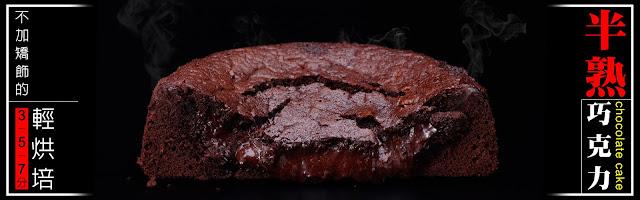 【母親節蛋糕】達克闇黑工場 半熟巧克力蛋糕