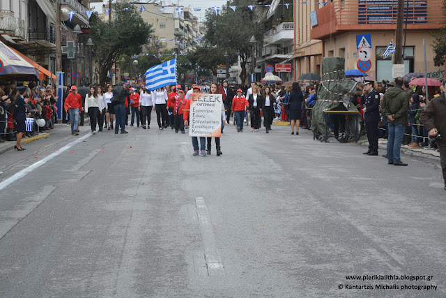 Το Ε.Ε.Ε.Ε.Κ. Κατερίνης στην παρέλαση της 25ης Μαρτίου