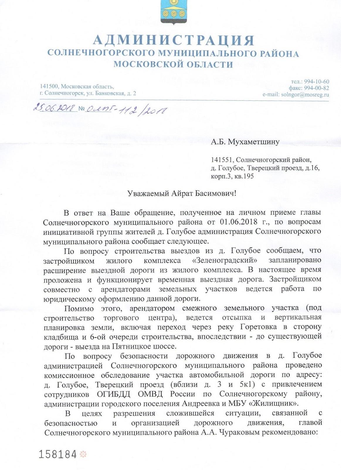 Ответ районной Администрации г. Солнечногорска МО на обращение по дорожной ситуации, пешеходных переходах и т.д. в д. Голубое