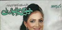 First Digest for Ladies and Women in Different Style-Khawateen Digest December 2017