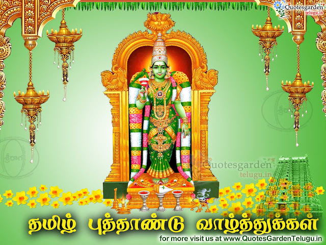 Tamil New Year Greetings Wishes messages in Tamil