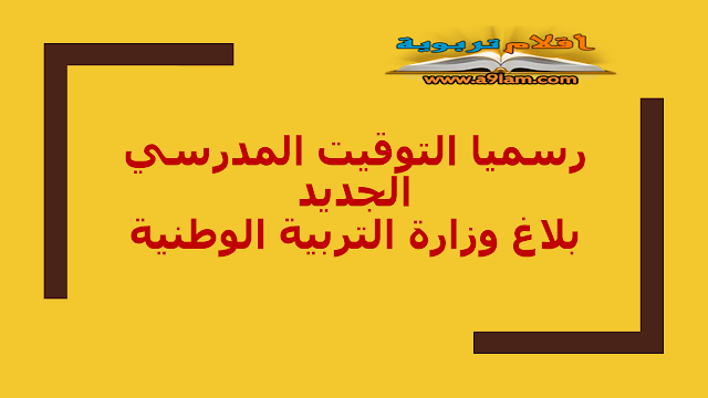 رسميا التوقيت المدرسي الجديد - بلاغ وزارة التربية الوطنية