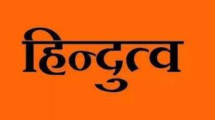 kattar hindu status | कट्टर हिन्दू हिंदी स्टेटस