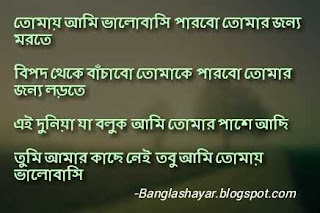 bangla miss you shayari, bangla love u sms, bangla missing status, i miss you bengali kobita