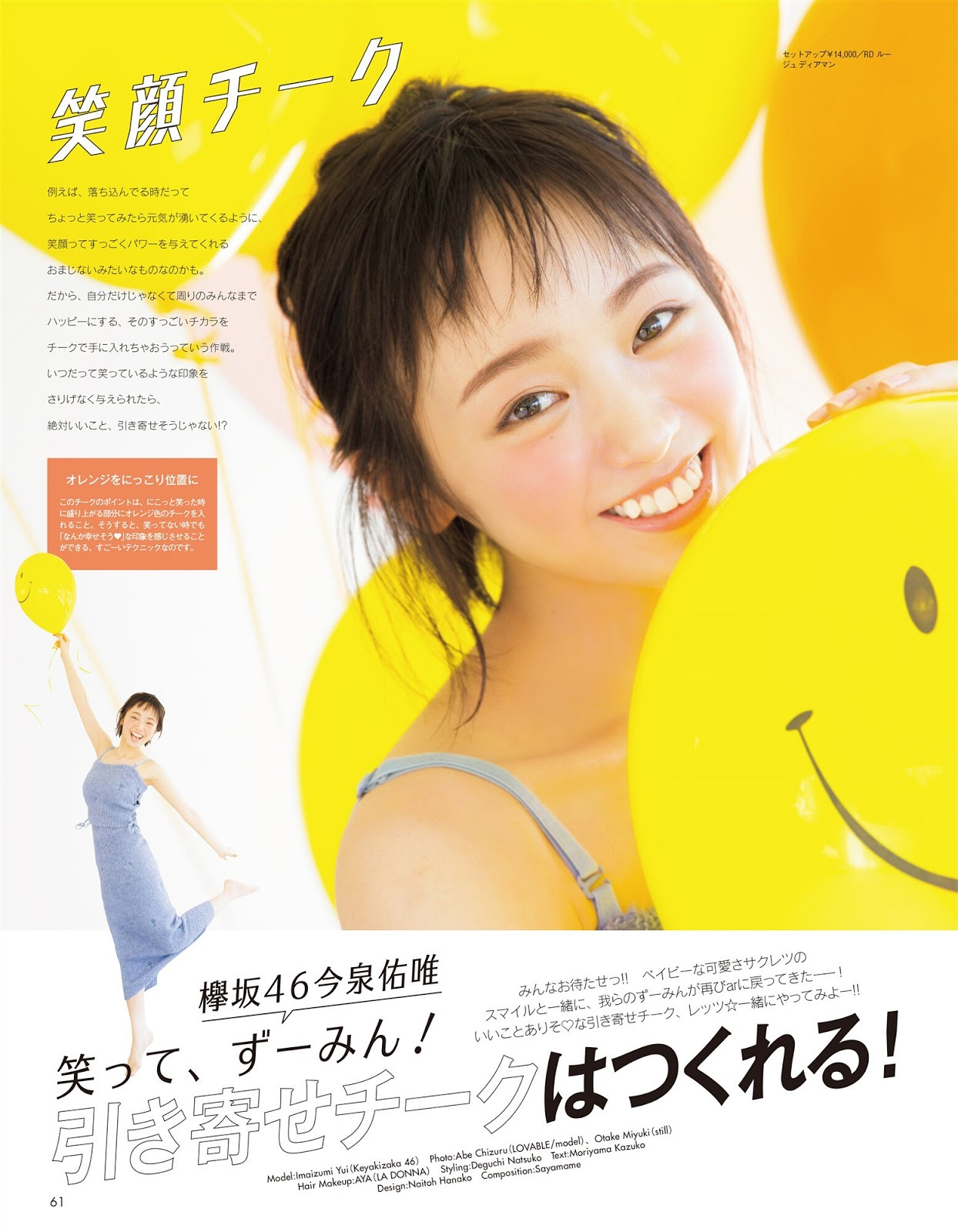 Imaizumi Yui 今泉佑唯, Ar 2017.12(アール 2017年12月号)