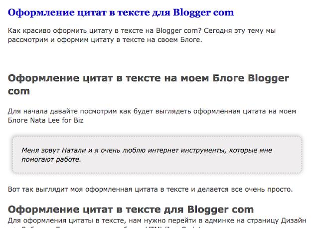 Оформление цитат в тексте для Blogger com