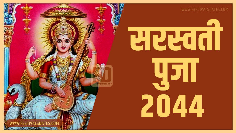 2044 सरस्वती पूजा तारीख व समय भारतीय समय अनुसार