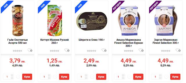 Промоции и изгодни оферти на онлайн супермаркет ebag.bg