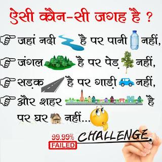 Challenge hinid whatsapp puzzels with answers: AISI KON SI JAGAH HAI JAHA NADI HAI PANI NAHI