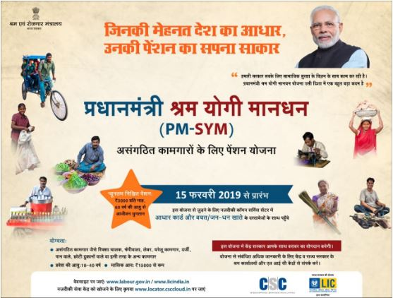 pradhan mantri shram yogi maan dhan full details 2019