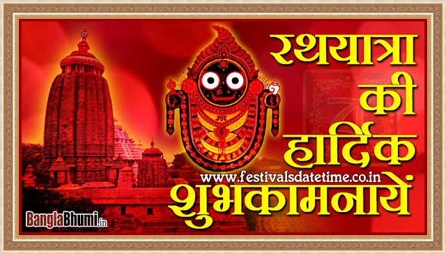 Rath Yatra Hindi Wishing Wallpaper Free Download No.J