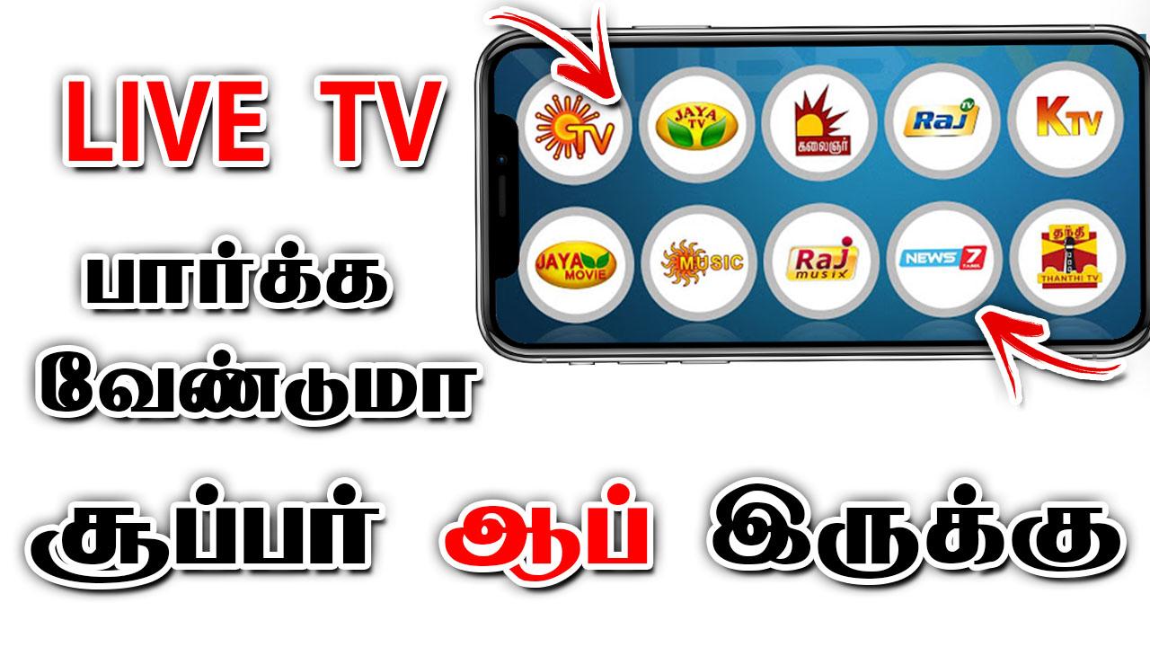 Live Tv App Tamil | Tamil R Tech