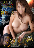 SKY-244 Akari Asagiri [Gold Angel Vol.21]