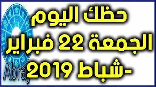حظك اليوم الجمعة 22 فبراير-شباط 2019