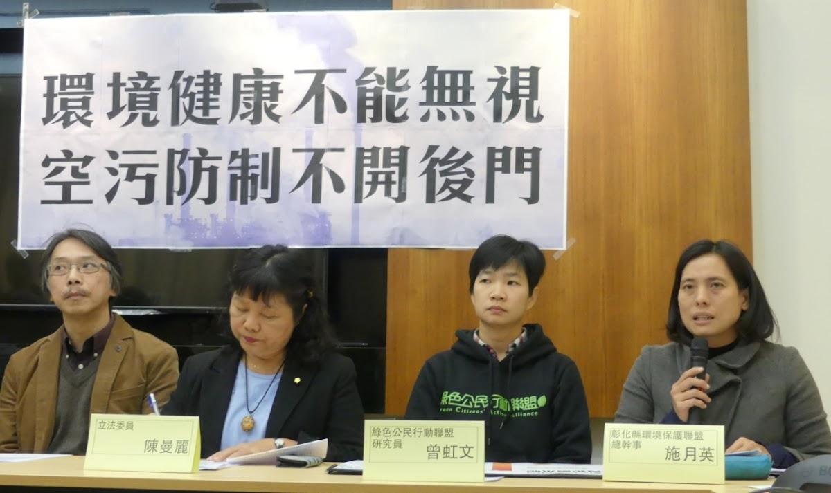 高雄苓雅、美濃、左營代表要求空污防制應以民眾健康考量,不應會同經濟部。