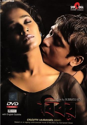 [18+] Bibar-Bengali Movie 720p HDRip Poster