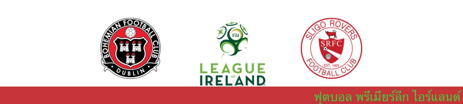 ดูบอลสด วิเคราะห์บอล ไอร์แลนด์ พรีเมียร์ลีก โบฮีเมี่ยนส์ vs สลิโก้ โรเวอร์ส