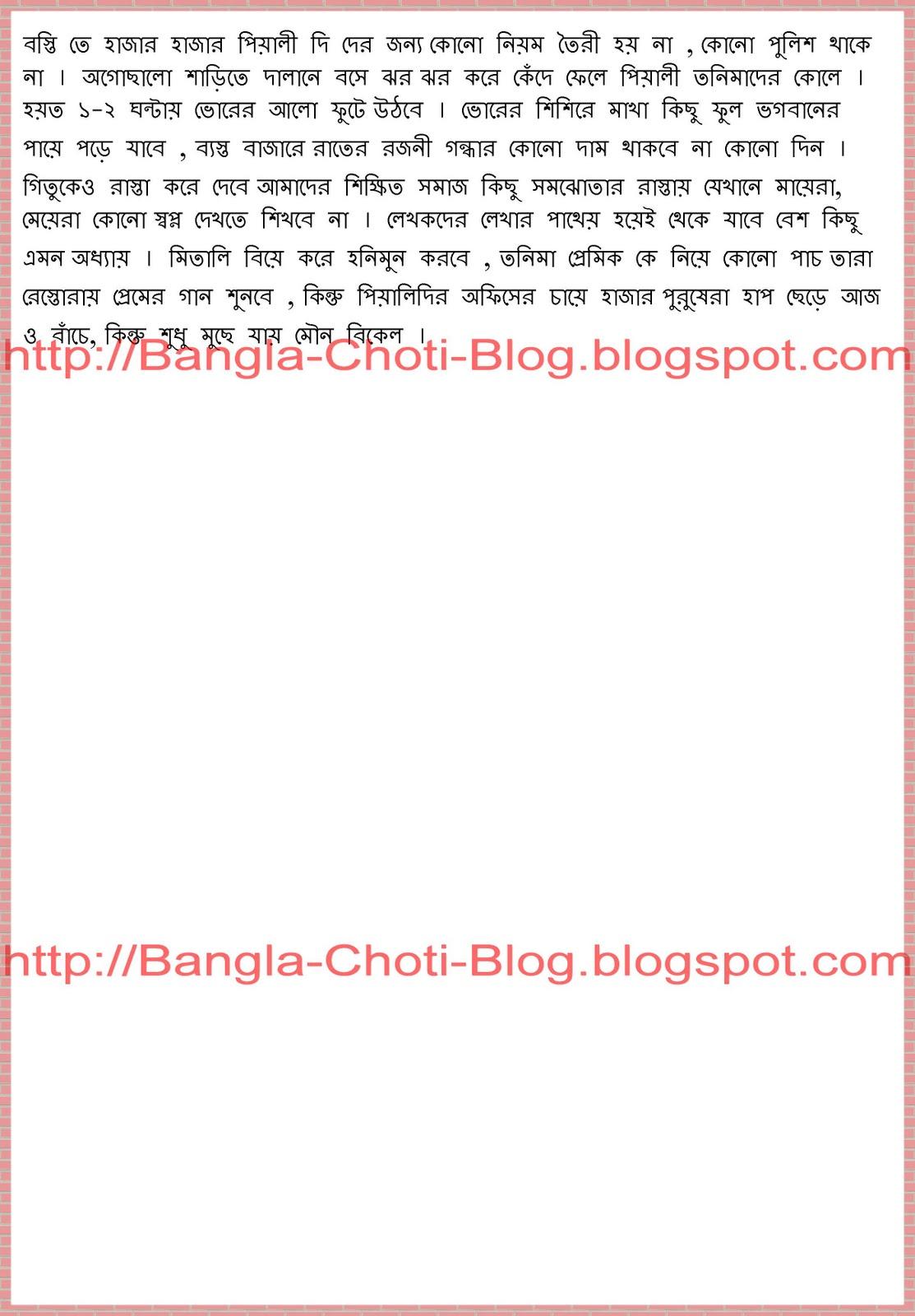 New Bangla Font Choti Golpo Download 2012  Bangladeshi -2863