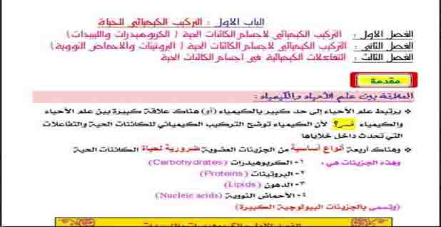 تحميل مذكرة الأحياء للصف الأول الثانوي ترم أول 2019 د. محمد خالد فتحي