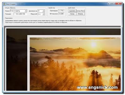 MediaCoder 0.8.46.5865 - Окно обрезки