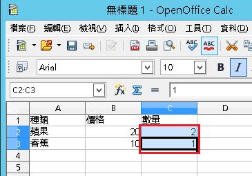 浮雲雅築: [研究] OpenOffice 4.1.3 試算表(Calc) 保護鎖定儲存格不被修改