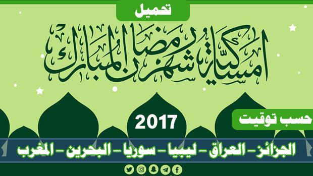 امساكية شهر رمضان 2019 الجزائر العراق ليبيا المغرب