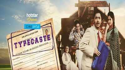 Typecaste 2017 300mb Movie Download DVDRip