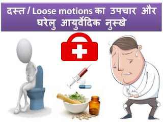 loose-motions-treatment-ilaj-in-hindi-nuskhe