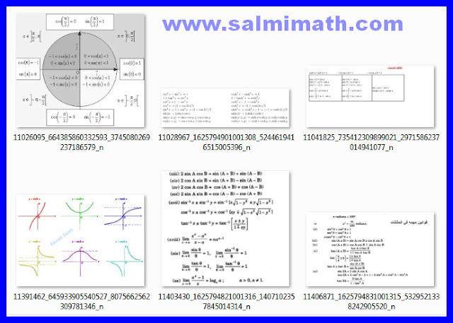 جميع قواعد الحساب المثلثي في كتاب واحد PDF