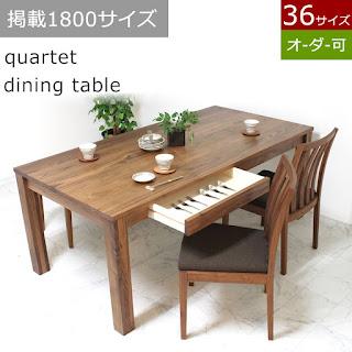 【DT-F-054】カルテット ダイニングテーブル