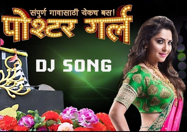 DJ Song - Poshter Girl | Marathi Songs | Anand Shinde, Adarsh Shinde, Sonalee Kulkarni
