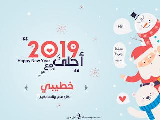 2019 احلى مع خطيبي