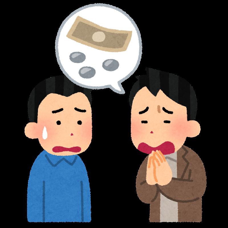 「お金問題 イラスト」の画像検索結果