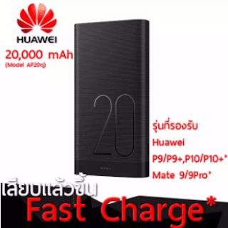รีวิวขาย Huawei Power Bank แบตเตอรี่สำรองรุ่น AP20Q